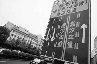 北京试水潮汐车道