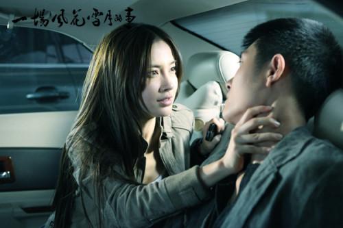 电影《一场风花雪月的事月》曝感情线 Angelababy谈爱情观
