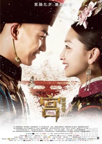 电影《宫锁沉香》陈晓周冬雨 虐的不是心是观众