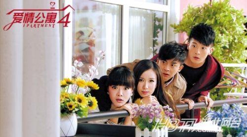 《爱情公寓4》爆笑开播 陈赫娄艺潇孙艺洲耍贱功夫见长