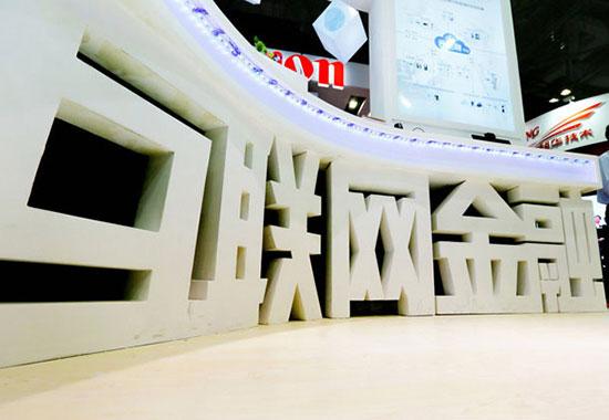 互联网金融迅猛发展风险同增 上海业界倡自律
