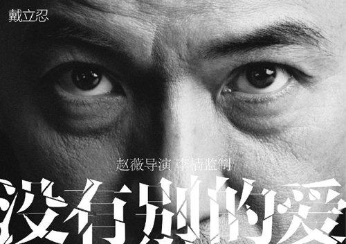 """赵薇撤换男主角 只因对方或涉""""台独""""立场"""