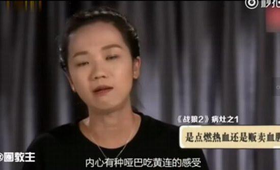 中戏老师怼战狼2 这是想靠蹭热点走红吗