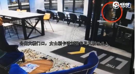 刘强东案视频曝光或遭仙人跳