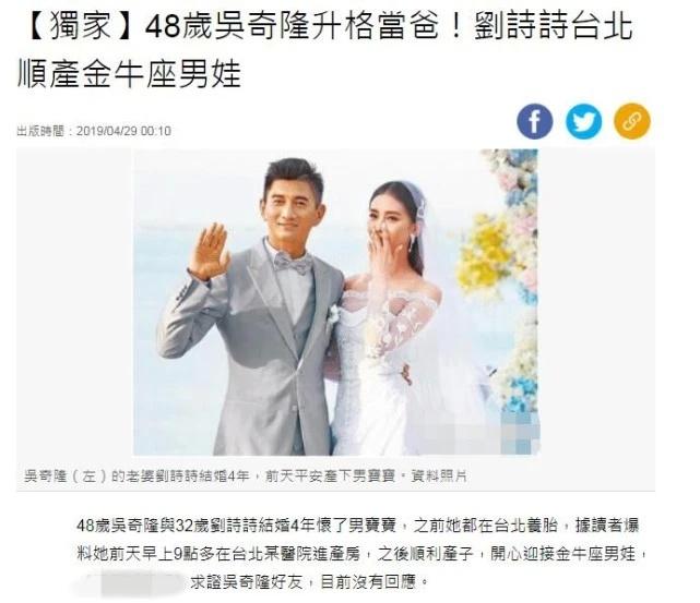 刘诗诗台北产子 吴奇隆官宣承认升级当爸